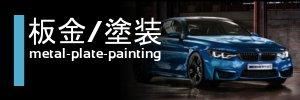 button001|柏市で自動車修理、板金塗装ならRide Highにお任せ!