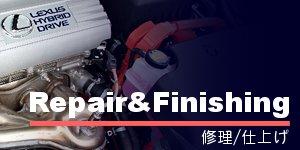 修理、仕上げ|柏市で自動車修理、板金塗装ならRide Highにお任せ!